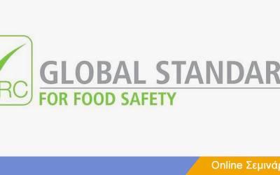 BRC έκδοση 8.0-Τι αλλάζει στο ιδιαίτερα απαιτητικό πρότυπο ασφάλειας τροφίμων