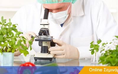 Χημική ανάλυση και έλεγχος ποιότητας τροφίμων σε e-learning για αρχάριους και προχωρημένους