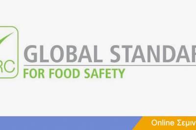Μέχρι τις 21:00 σήμερα οι εγγραφές για το webinar BRC GLOBAL FOOD SAFETY STANDARD