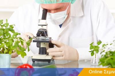 Webinar Χημική ανάλυση και ποιότητα τροφίμων-Λίγες θέσεις μείνανε ακόμα