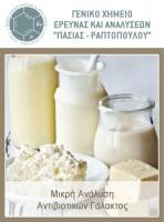 Μικρή Ανάλυση Αντιβιοτικών Γάλακτος