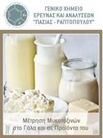 Μέτρηση Μυκοτοξινών στο Γάλα και σε Προϊόντα του