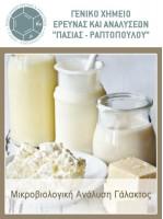 Μικροβιολογική Ανάλυση Γάλακτος