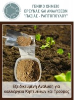 Εξειδικευμένη Ανάλυση για καλλιέργεια Κηπευτικών και Τρούφας