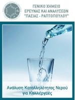 Ανάλυση Καταλληλότητας Νερού για Καλλιέργειες