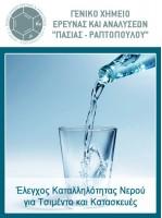 Έλεγχος Καταλληλότητας Νερού για Τσιμέντο και Κατασκευές