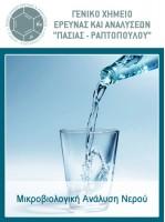 Μικροβιολογική Aνάλυση Nερού