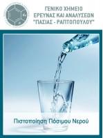 Πιστοποίηση Πόσιμου Νερού