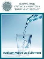 Ανάλυση νερού για ζυθοποιία
